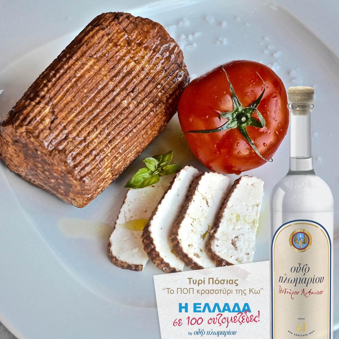 Τυρί Πόσιας - Ουζομεζέδες - Greek Gastronomy Guide