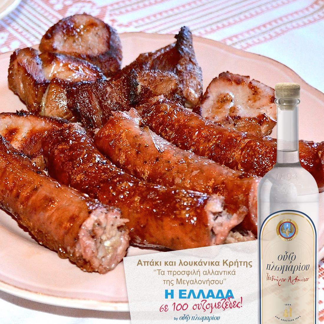 Απάκι και λουκάνικα Κρήτης - Ουζομεζέδες - Greek Gastronomy Guide