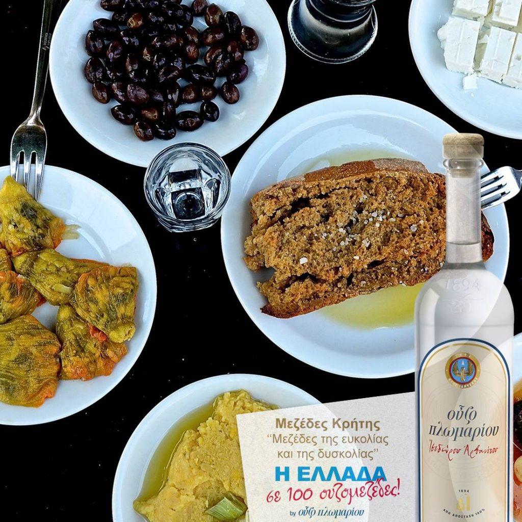 Μεζέδες Κρήτης - Ουζομεζέδες - Greek Gastronomy Guide