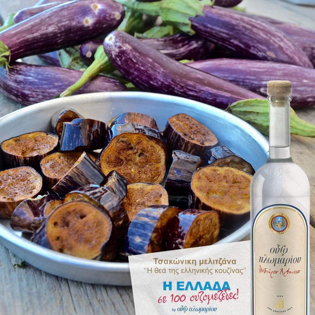 Τσακώνικη μελιτζάνα - Ουζομεζέδες - Greek Gastronomy Guide