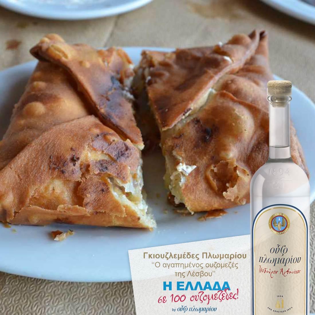 Γκιουζλεμέδες Πλωμαρίου - Ουζομεζέδες - Greek Gastronomy Guide