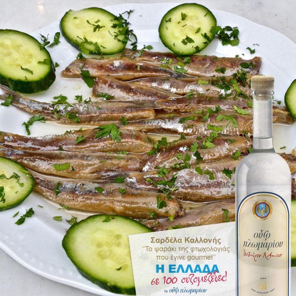Σαρδέλα Καλλονής - Ουζομεζέδες - Greek Gastronomy Guide