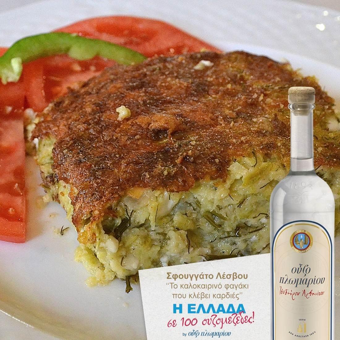 Σφουγγάτο Μυτιλήνης - Ουζομεζέδες - Greek Gastronomy Guide