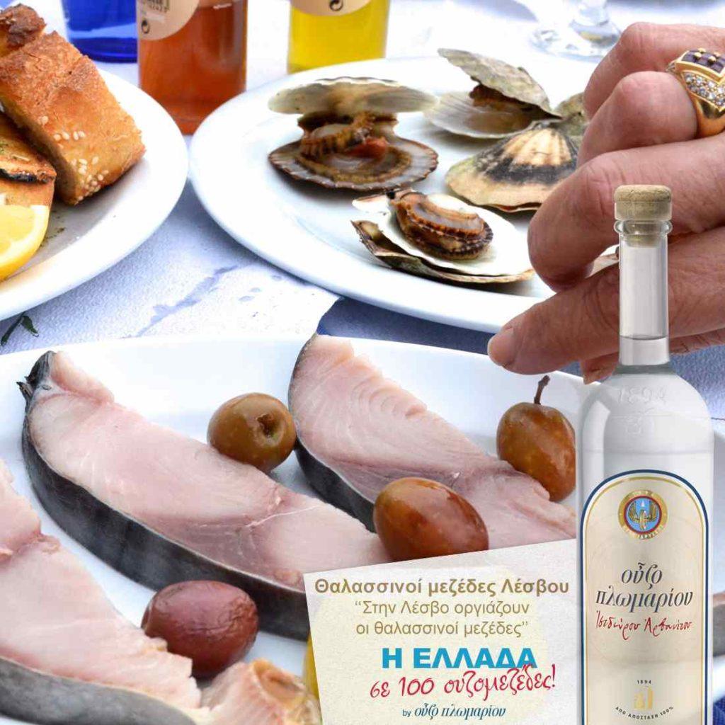 Λακέρδα Λέσβου - Ουζομεζέδες - Greek Gastronomy Guide