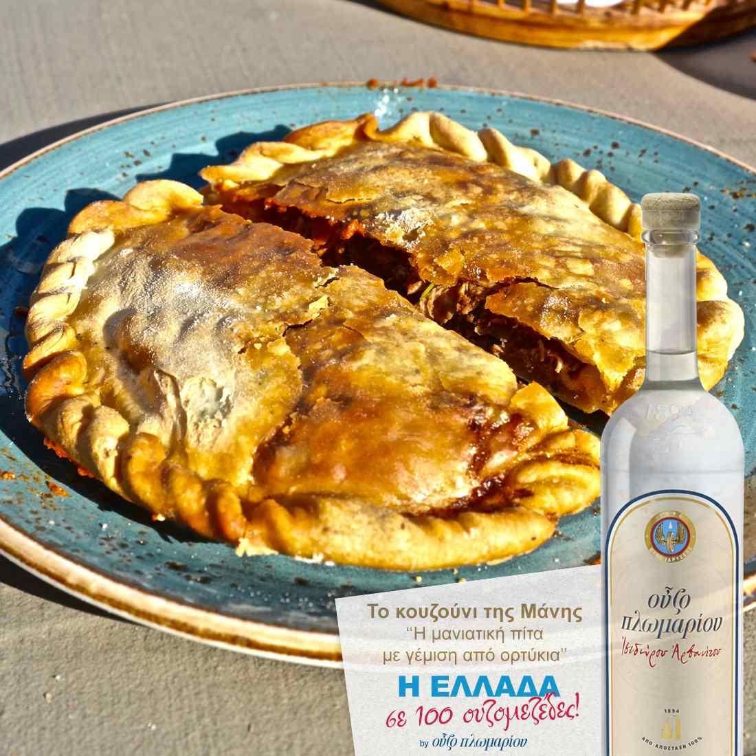 Κοζούνι Μάνης - Ουζομεζέδες - Greek Gastronomy Guide