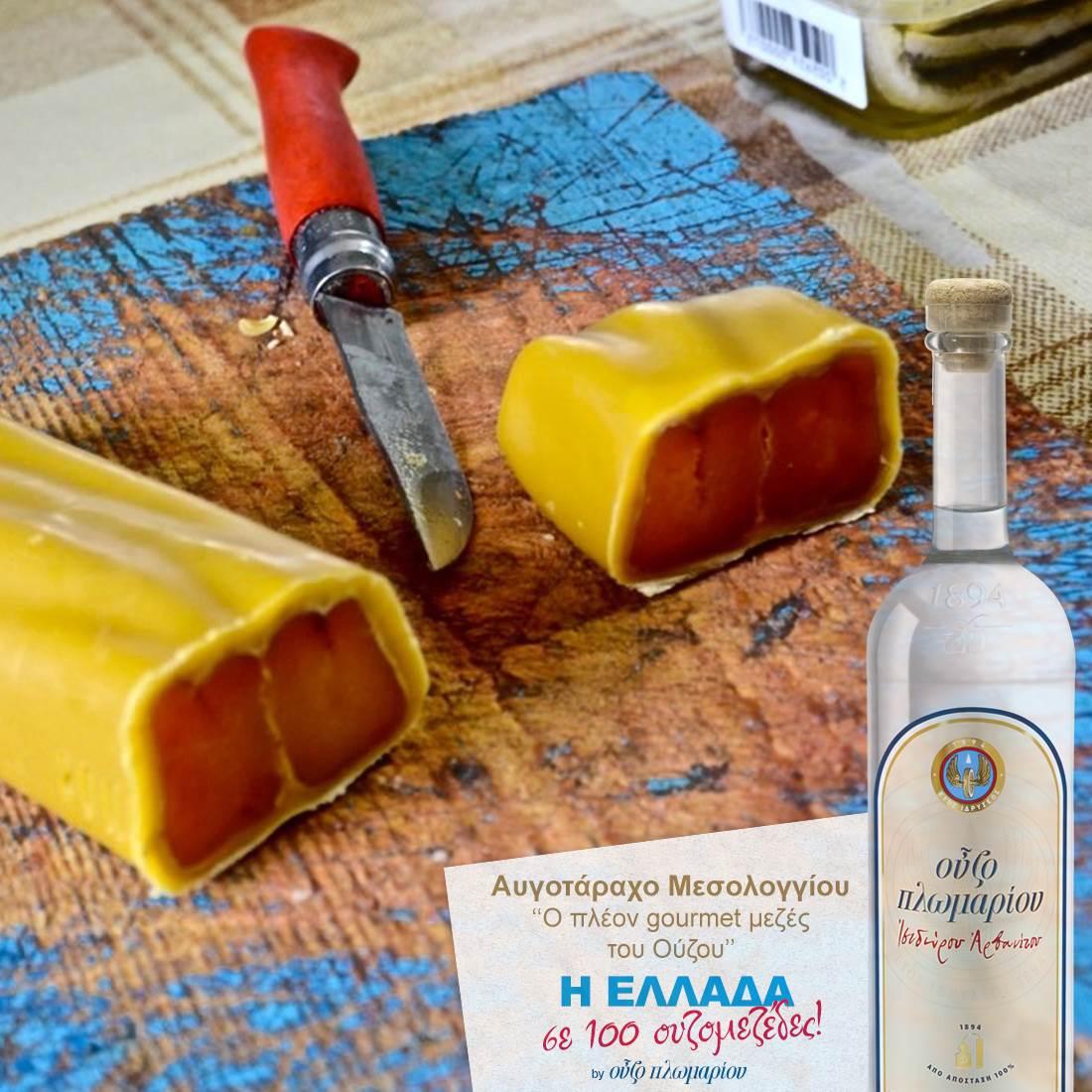 Αυγοτάραχο Μεσολογγίου - Ουζομεζέδες - Greek Gastronomy Guide