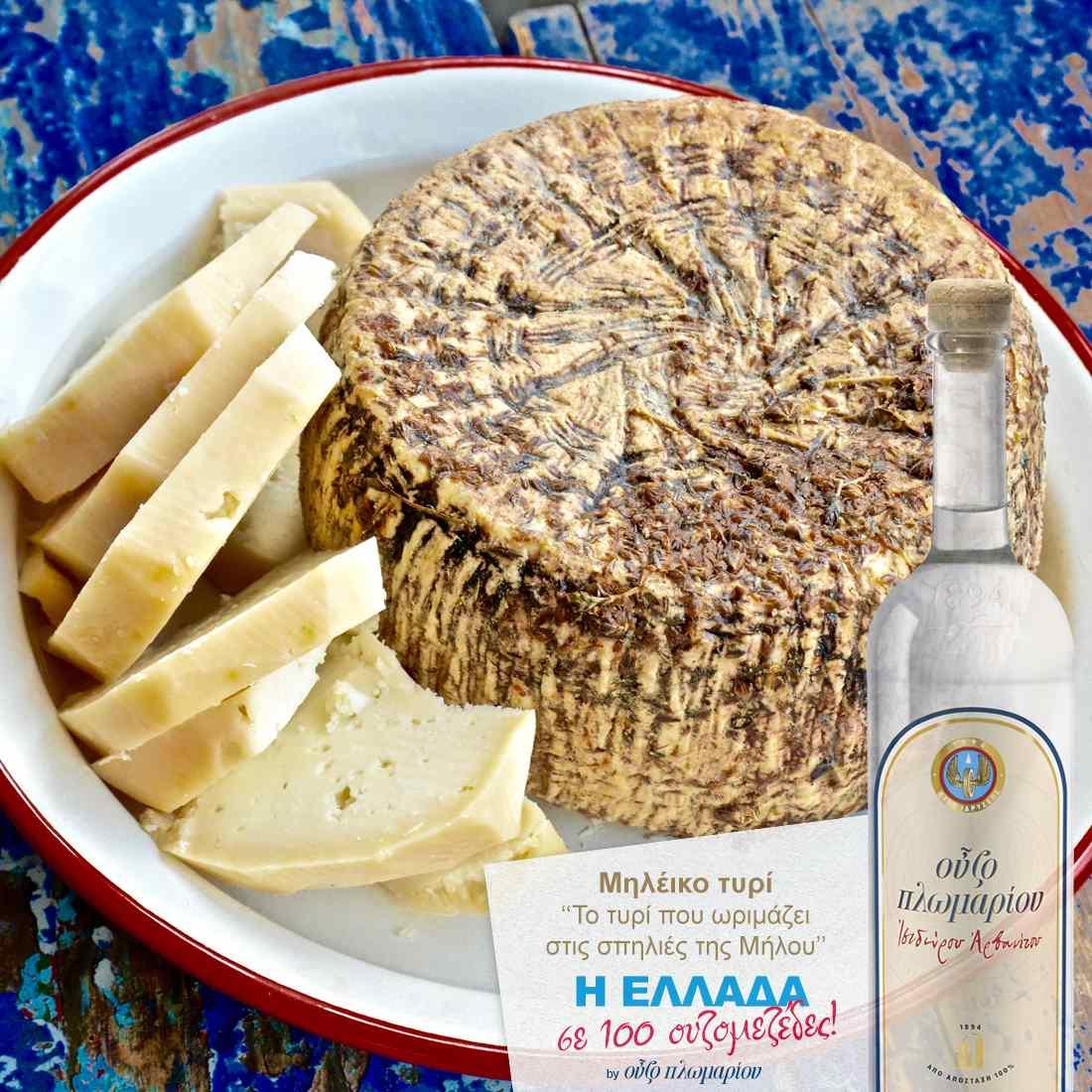 Μηλέικο τυρί - Ουζομεζέδες - Greek Gastronomy Guide