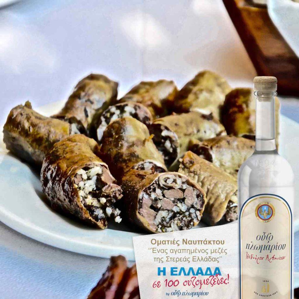 Οματιές Ναυπάκτου - Ουζομεζέδες - Greek Gastronomy Guide