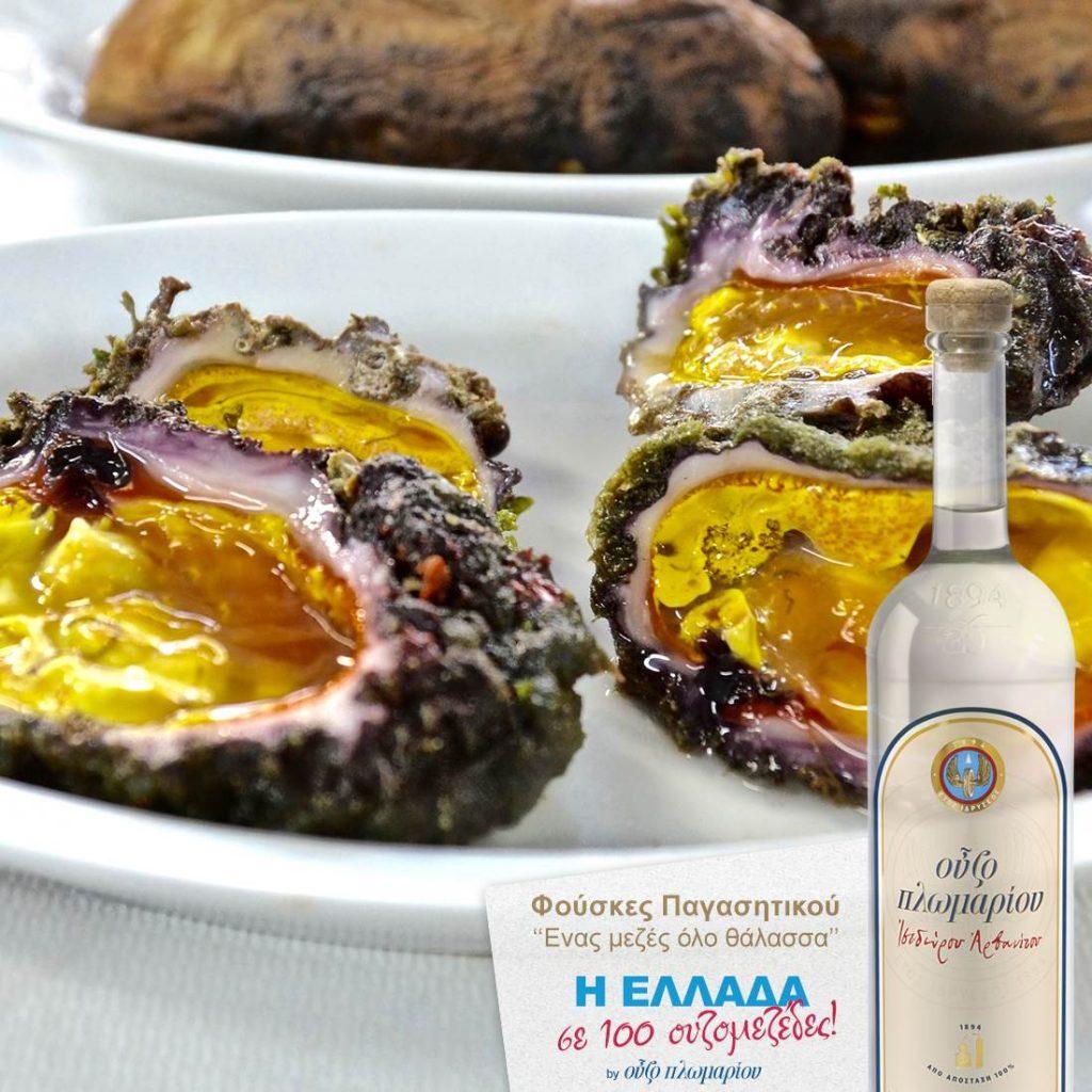 Φούσκες Παγασητικού - Ουζομεζέδες - Greek Gastronomy Guide
