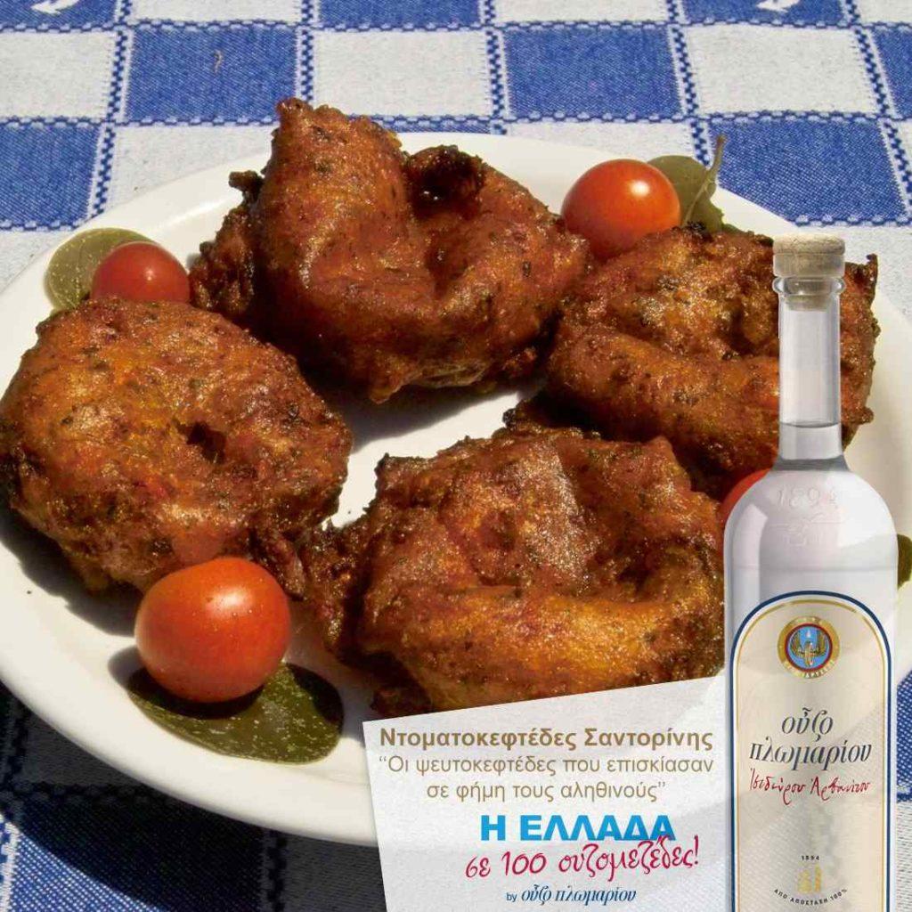 Ντοματοκεφτέδες Σαντορίνης - Ουζομεζέδες - Greek Gastronomy Guide