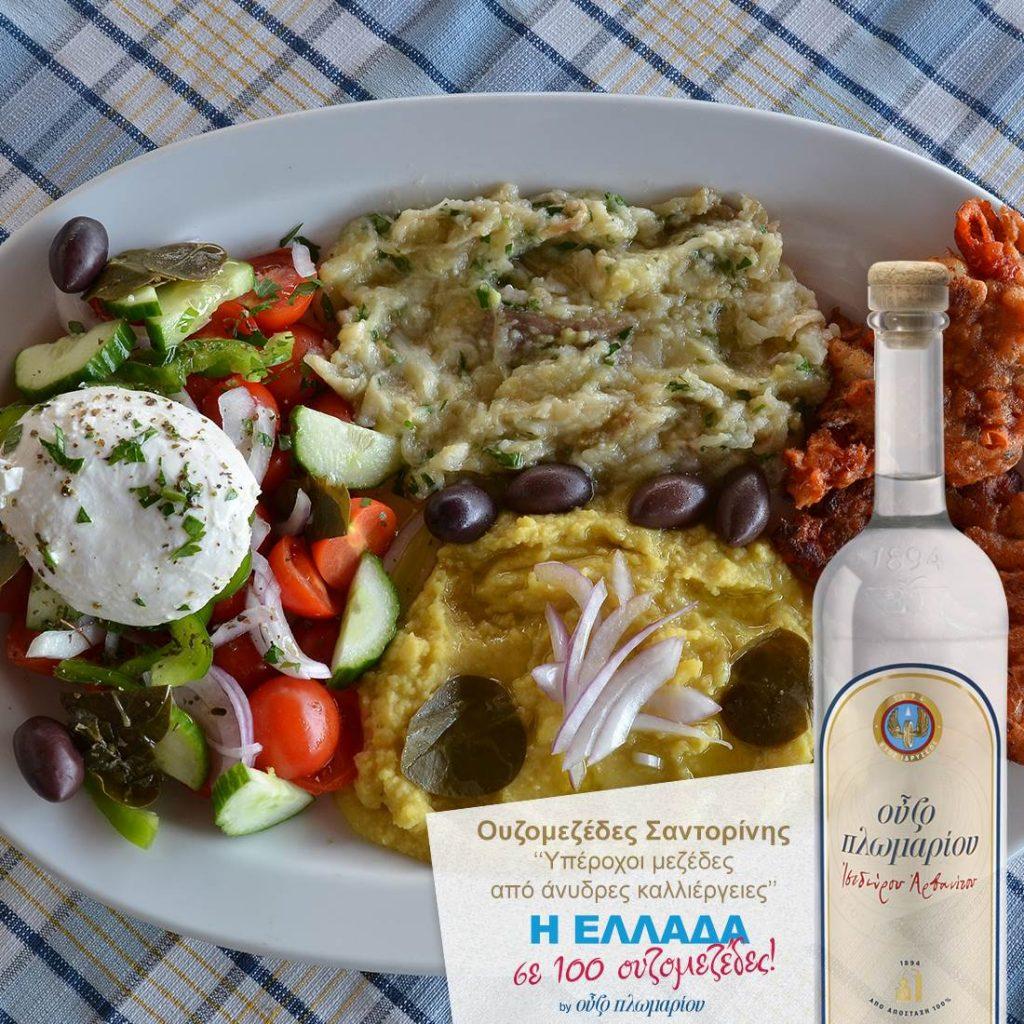 Ουζομεζέδες Σαντορίνης - Ουζομεζέδες - Greek Gastronomy Guide