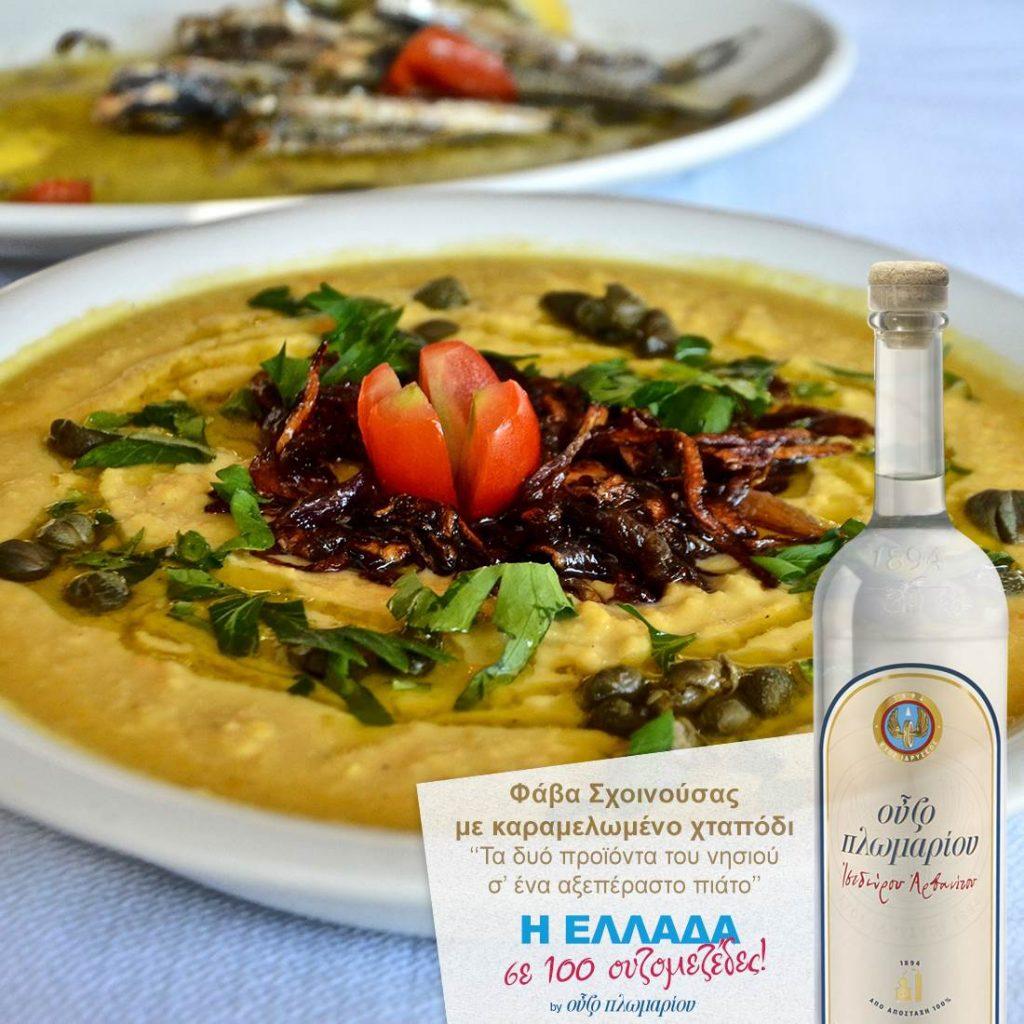 Φάβα Σχοινούσας με καραμελωμένο χταπόδι - Ουζομεζέδες - Greek Gastronomy Guide