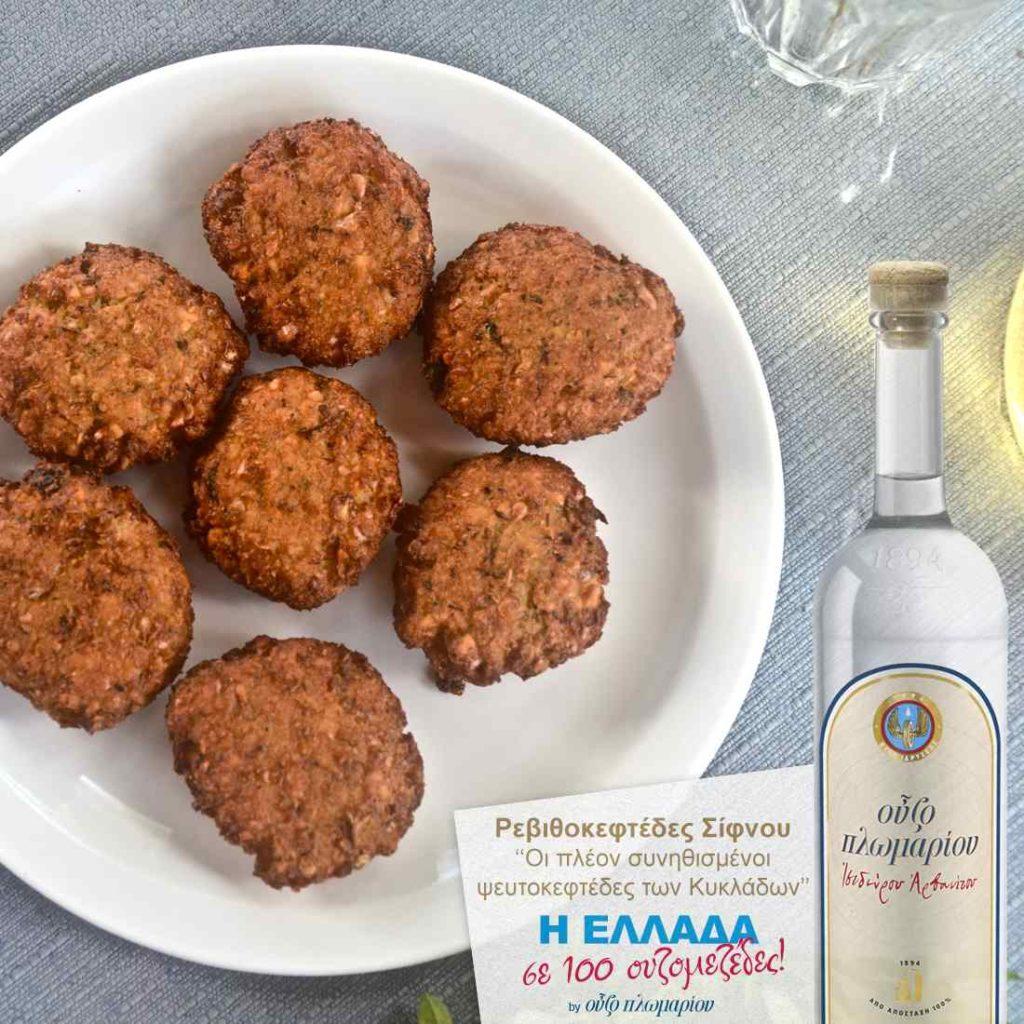 Ρεβιθοκεφτέδες Σίφνου - Ουζομεζέδες - Greek Gastronomy Guide