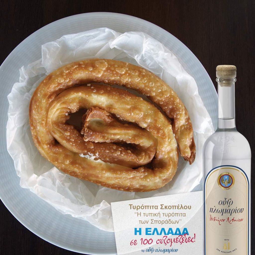 Τυρόπιτα Σκοπέλου - Ουζομεζέδες - Greek Gastronomy Guide