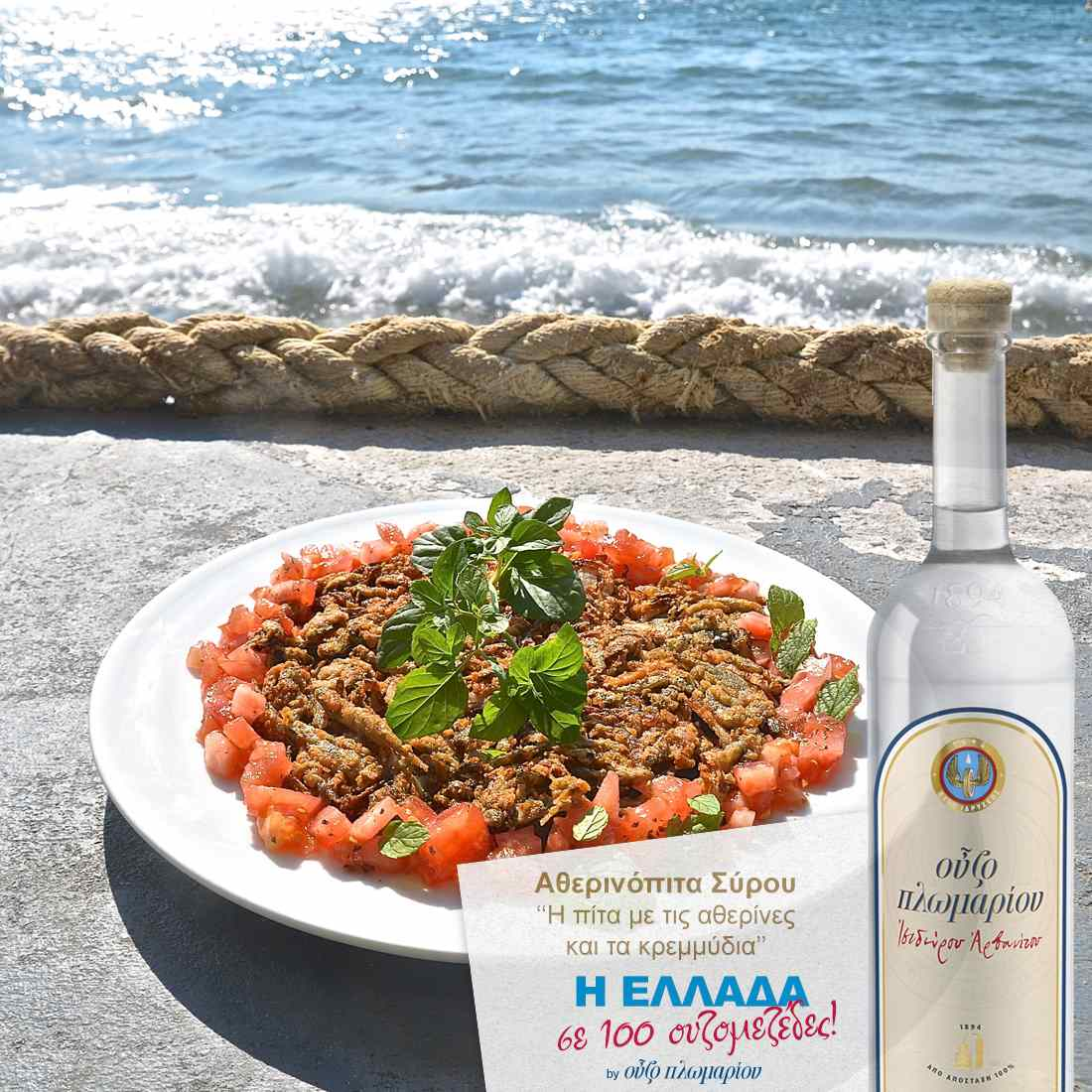 Αθερινόπιτα Σύρου - Ουζομεζέδες - Greek Gastronomy Guide