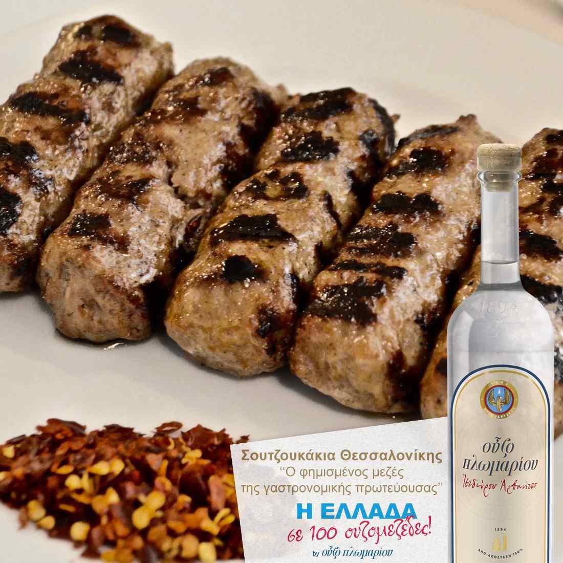 Σουτζουκάκια Θεσσαλονίκης - Ουζομεζέδες - Greek Gastronomy Guide