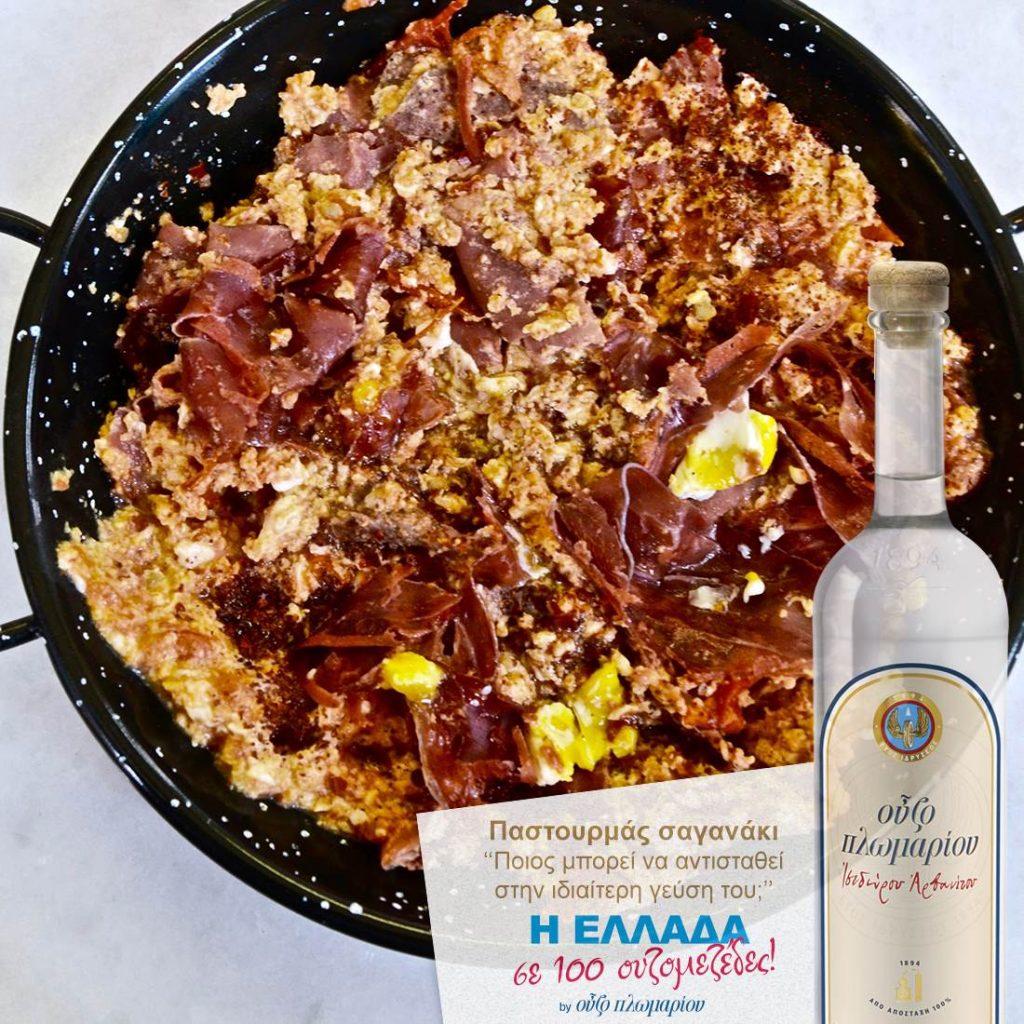 Παστουρμάς σαγανάκι - Ουζομεζέδες - Greek Gastronomy Guide