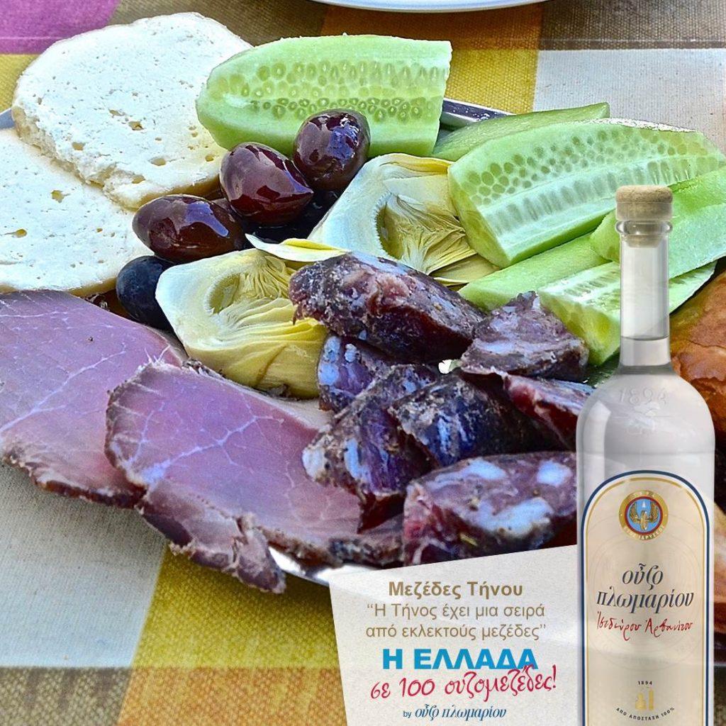Μεζέδες Τήνου - Ουζομεζέδες - Greek Gastronomy Guide