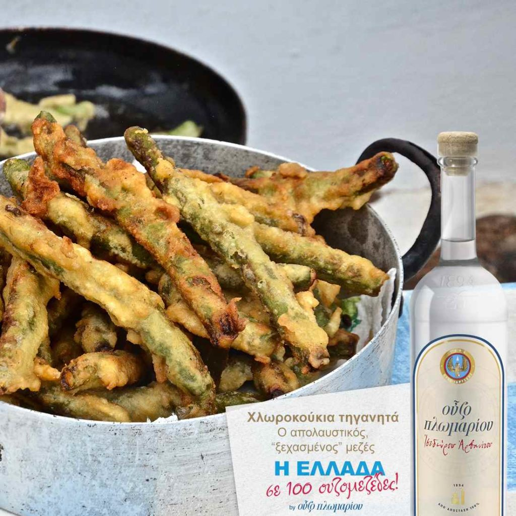 Xλωροκούκια τηγανητά - Ουζομεζέδες - Greek Gastronomy Guide