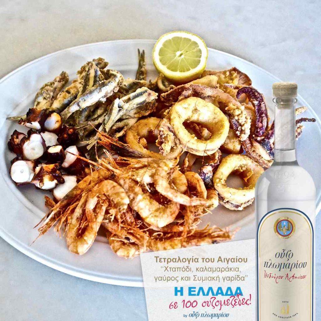 Τετραλογία του Αιγαίου - Ουζομεζέδες - Greek Gastronomy Guide