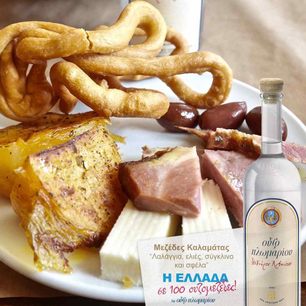 Μεζέδες Καλαμάτας - Ουζομεζέδες - Greek Gastronomy Guide