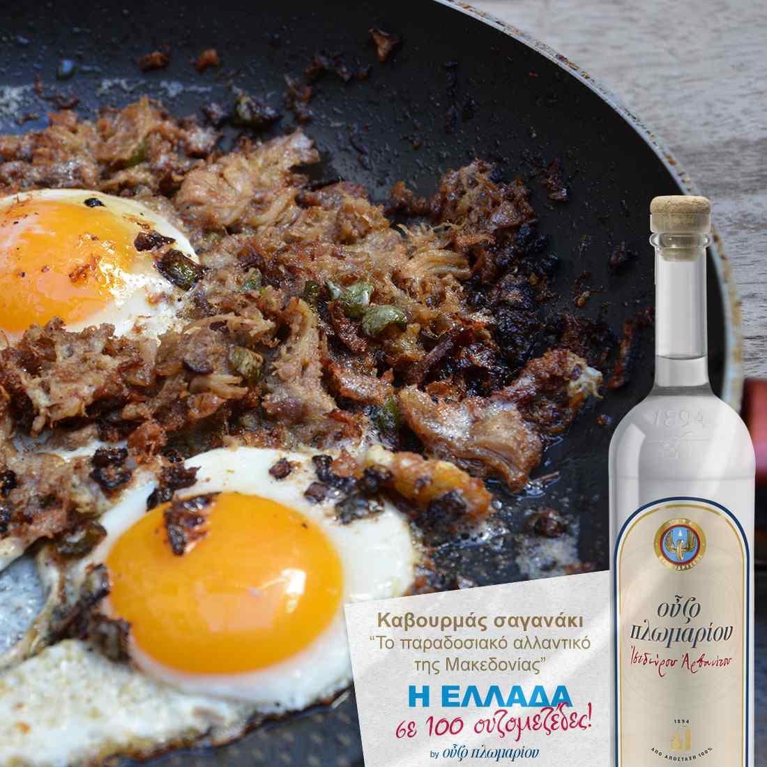 Καβουρμάς σαγανάκι - Ουζομεζέδες - Greek Gastronomy Guide
