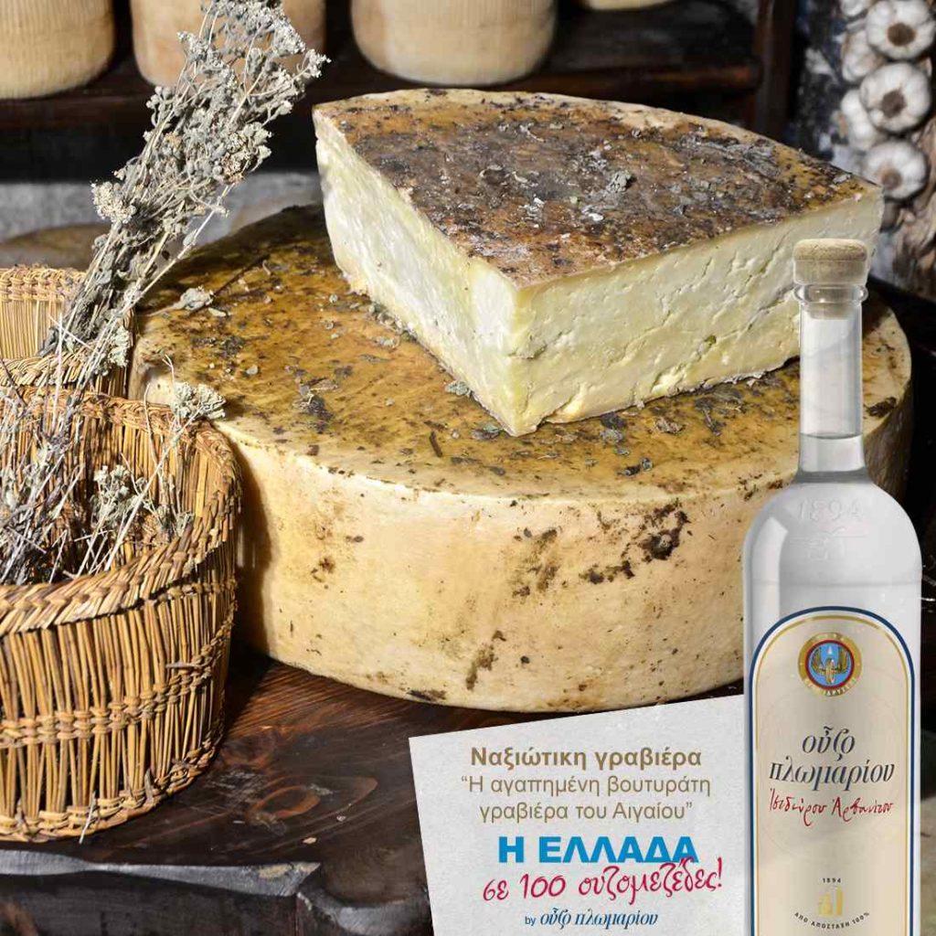 Ναξιώτικη γραβιέρα - Ουζομεζέδες - Greek Gastronomy Guide