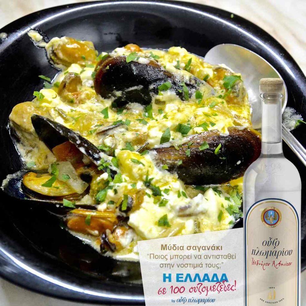 Μύδια σαγανάκι - Ουζομεζέδες - Greek Gastronomy Guide