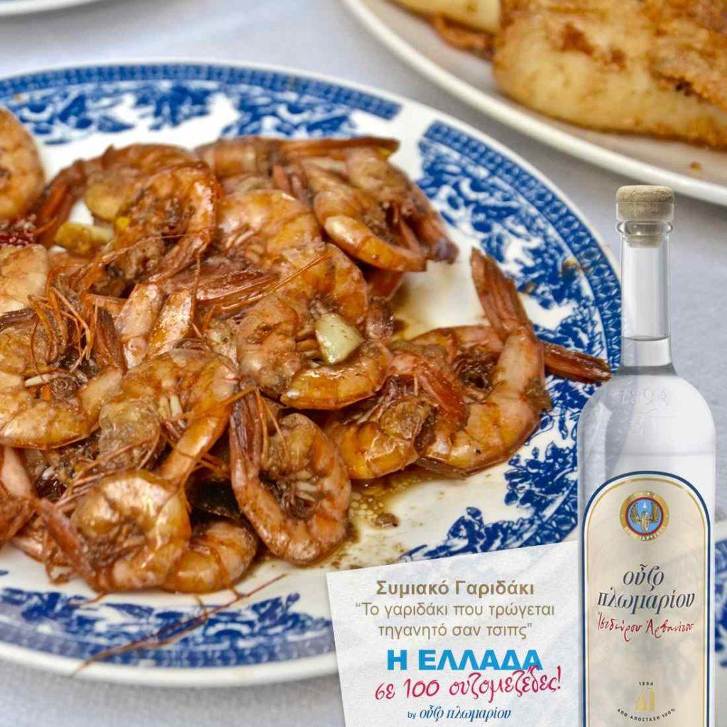 Συμιακό Γαριδάκι - Ουζομεζέδες - Greek Gastronomy Guide