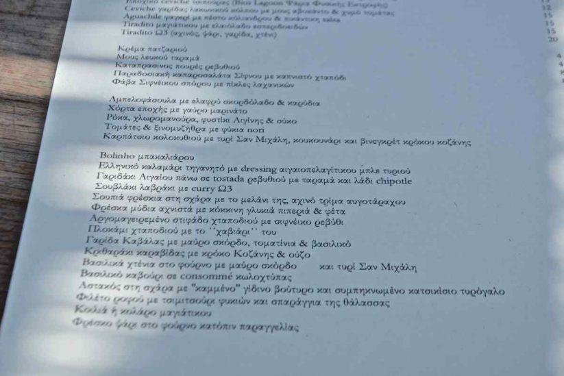 Ωμέγα 3 Fish Bar - Πλατύς Γυαλός, Σίφνος - Greek Gastronomy Guide