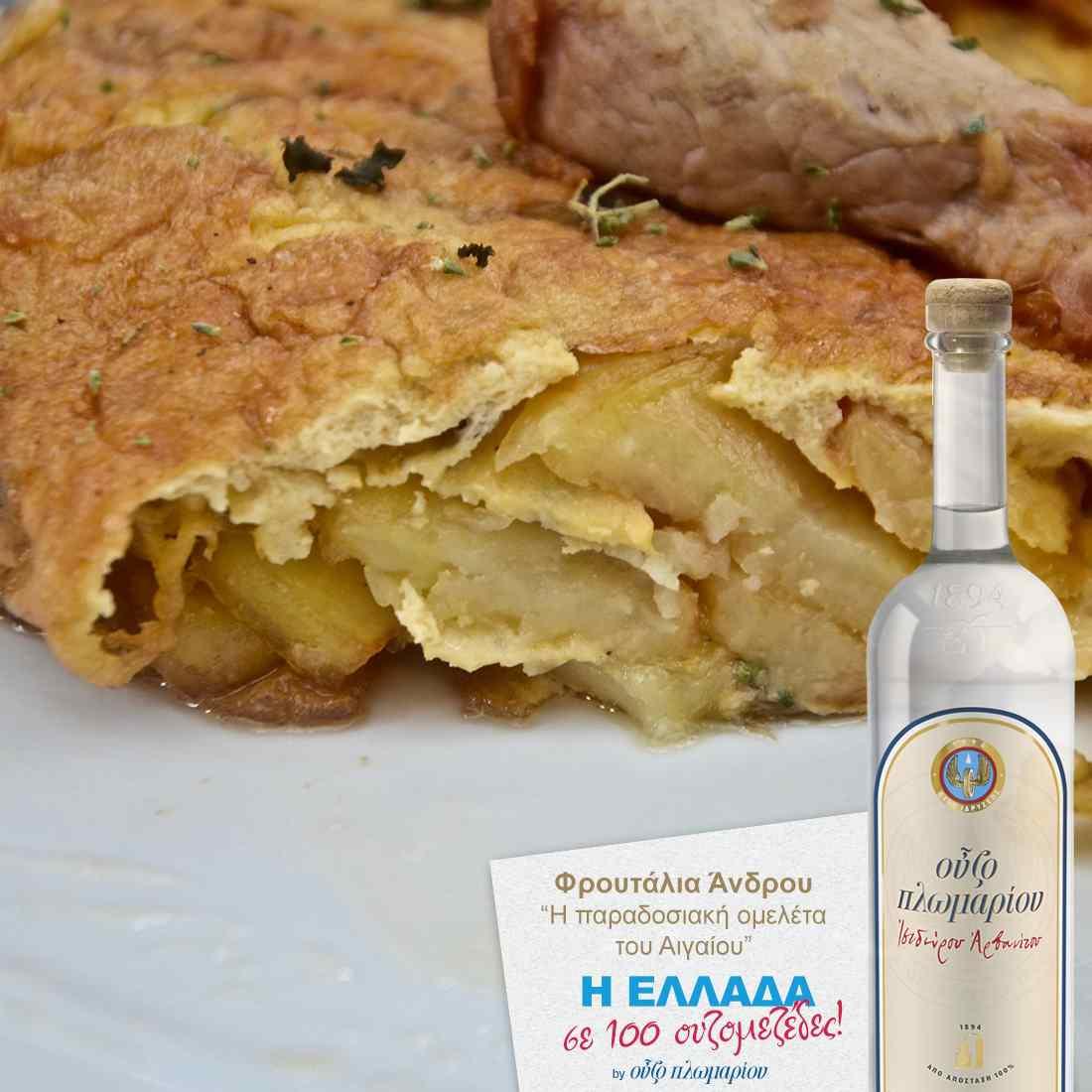 Φρουτάλια Άνδρου - Ουζομεζέδες - Greek Gastronomy Guide