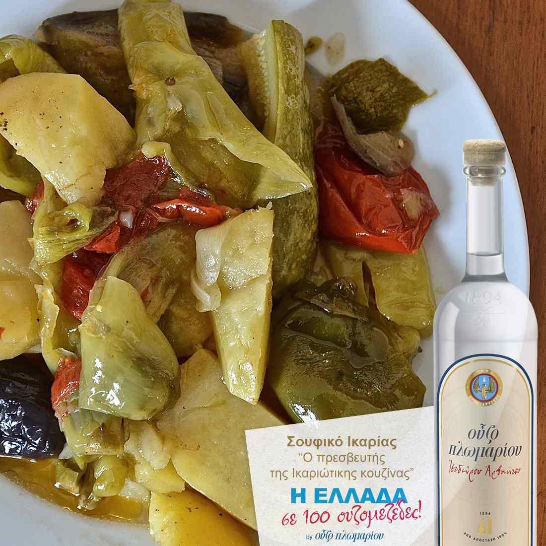Σουφικό Ικαρίας - Ουζομεζέδες - Greek Gastronomy Guide