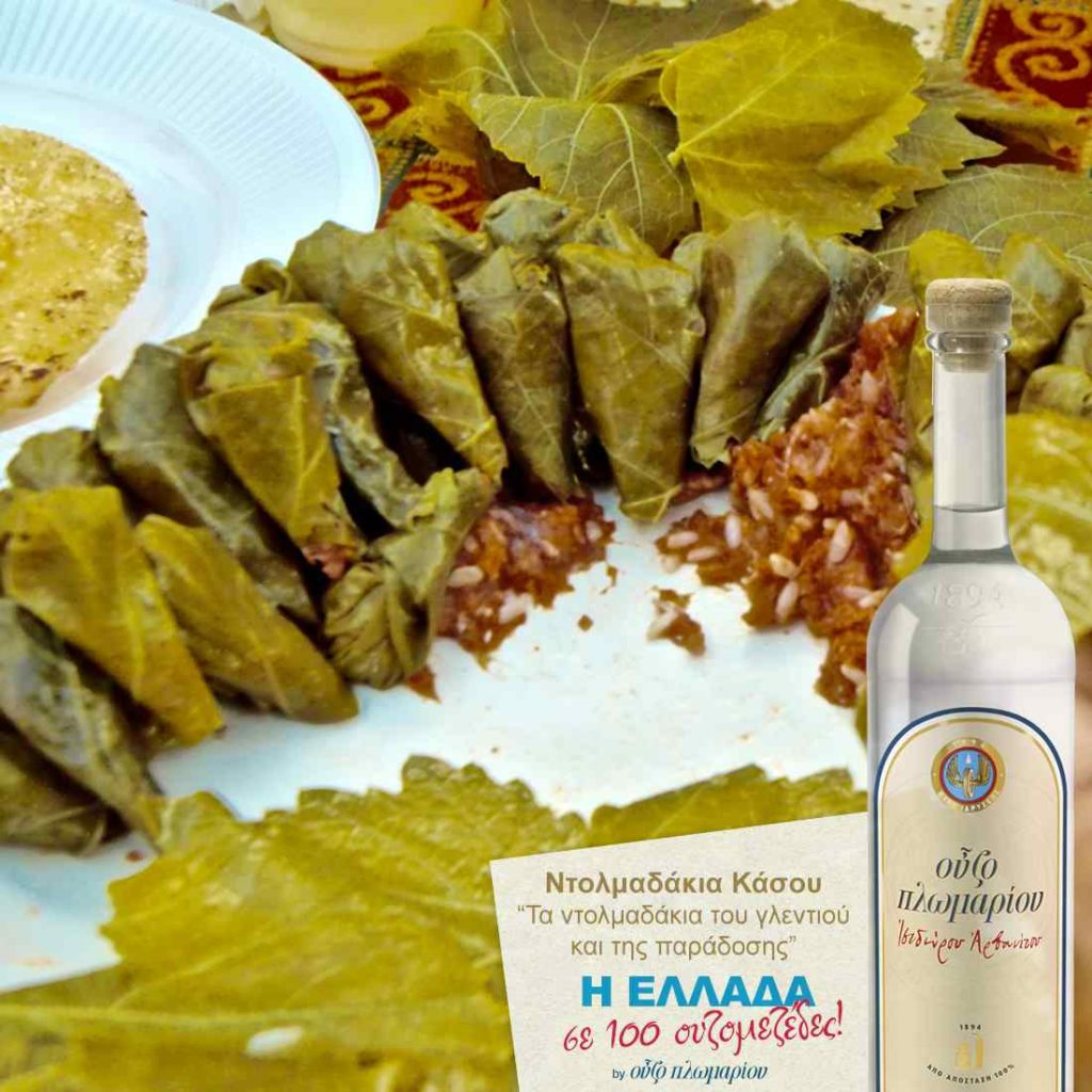 Nτολμαδάκια Κάσου - Ουζομεζέδες - Greek Gastronomy Guide