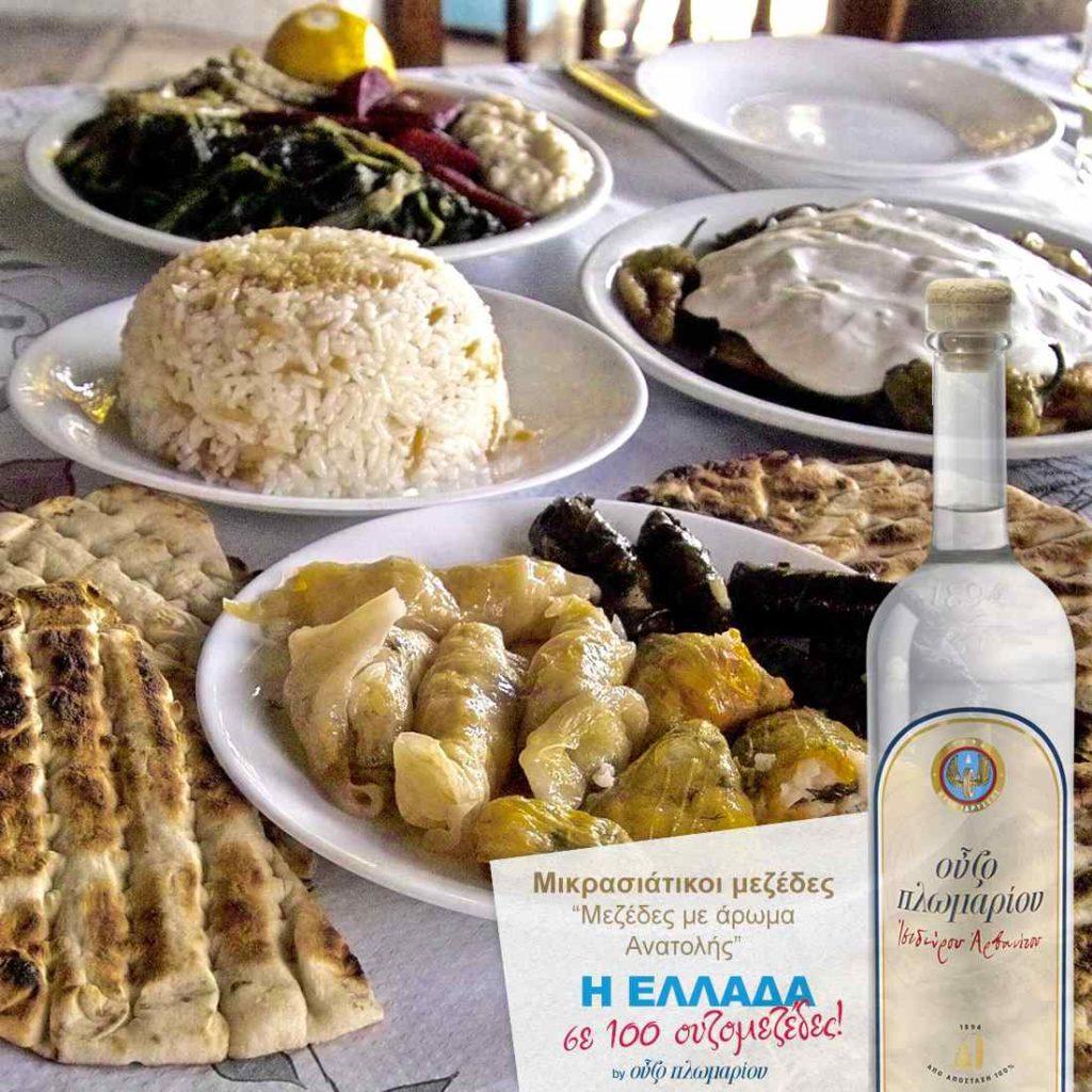 Μικρασιάτικοι μεζέδες - Κως - Ουζομεζέδες - Greek Gastronomy Guide