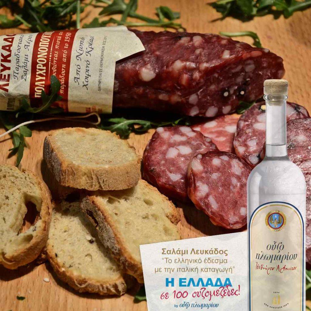 Σαλάμι Λευκάδας - Ουζομεζέδες - Greek Gastronomy Guide