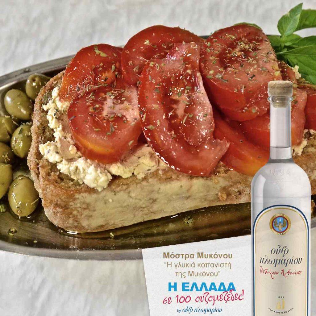 Μόστρα Μυκόνου - Ουζομεζέδες - Greek Gastronomy Guide