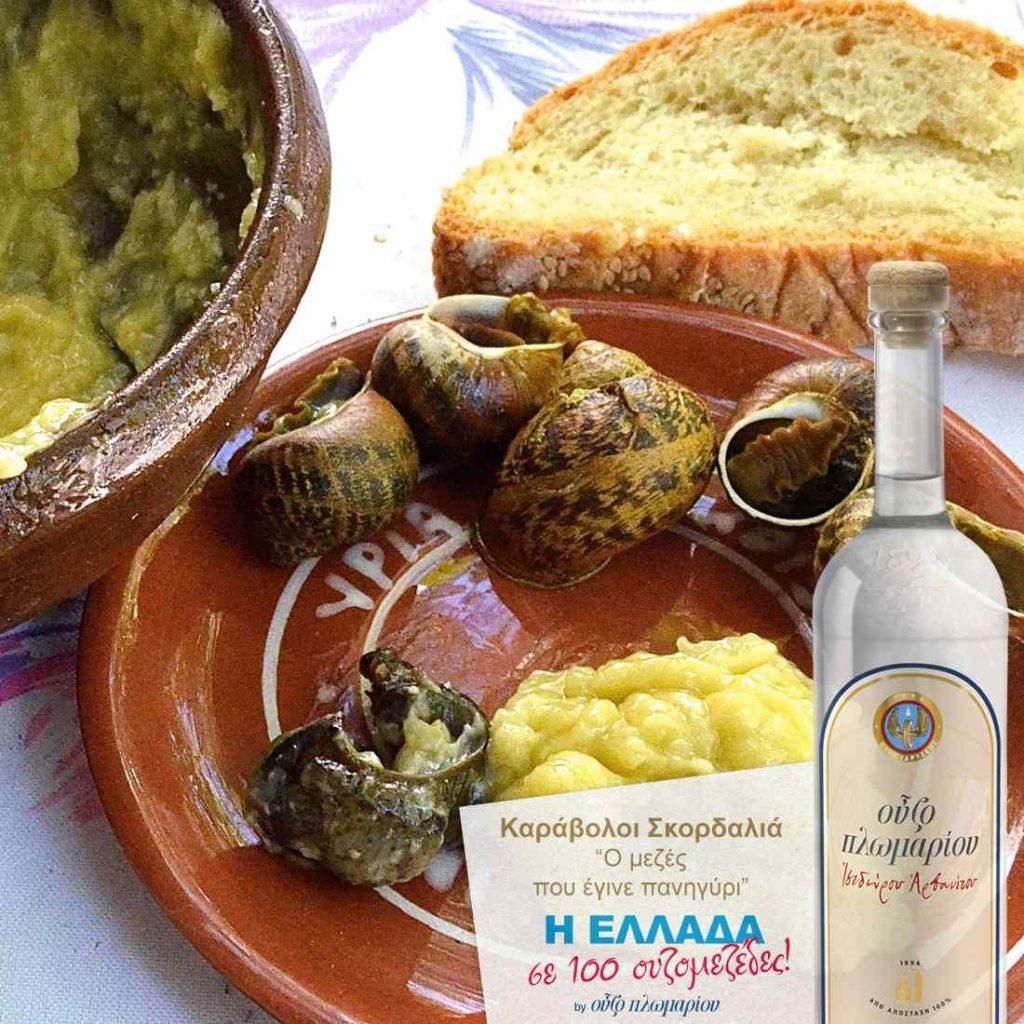 Καράβολοι Σκορδαλιά - Ουζομεζέδες - Greek Gastronomy Guide
