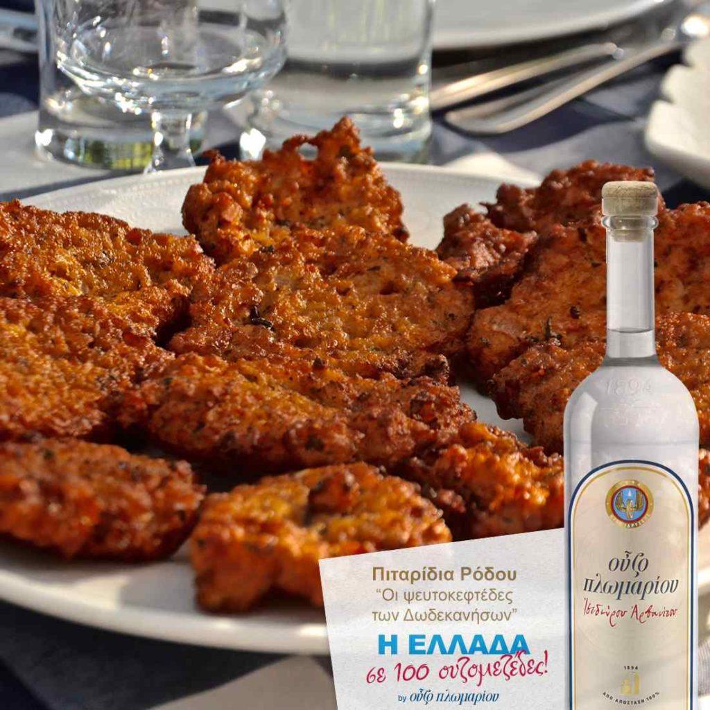 Πιταρούδια Ρόδου - Ουζομεζέδες - Greek Gastronomy Guide