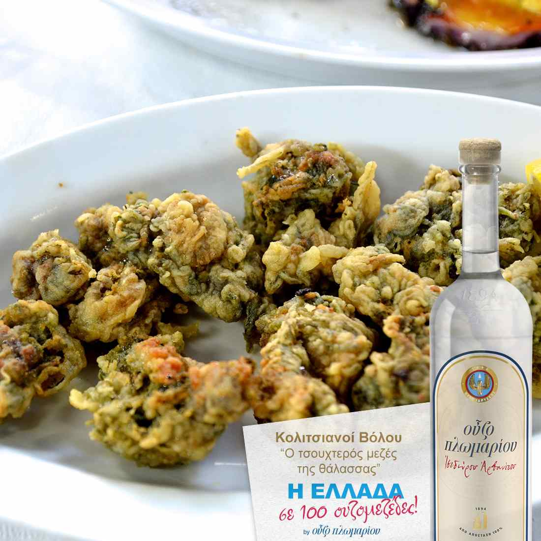 Κολιτσιάνοι Βόλου - Ουζομεζέδες - Greek Gastronomy Guide