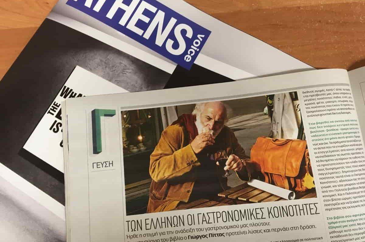 "Aφιέρωμα του Athens Voice στις ""Γαστρονομικές Κοινότητες"", το νέο βιβλίο του Γ. Πίττα"