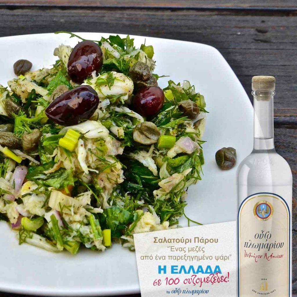 Σαλατούρι - Πάρος, Κυκλάδες - Ουζομεζέδες - Greek Gastronomy Guide