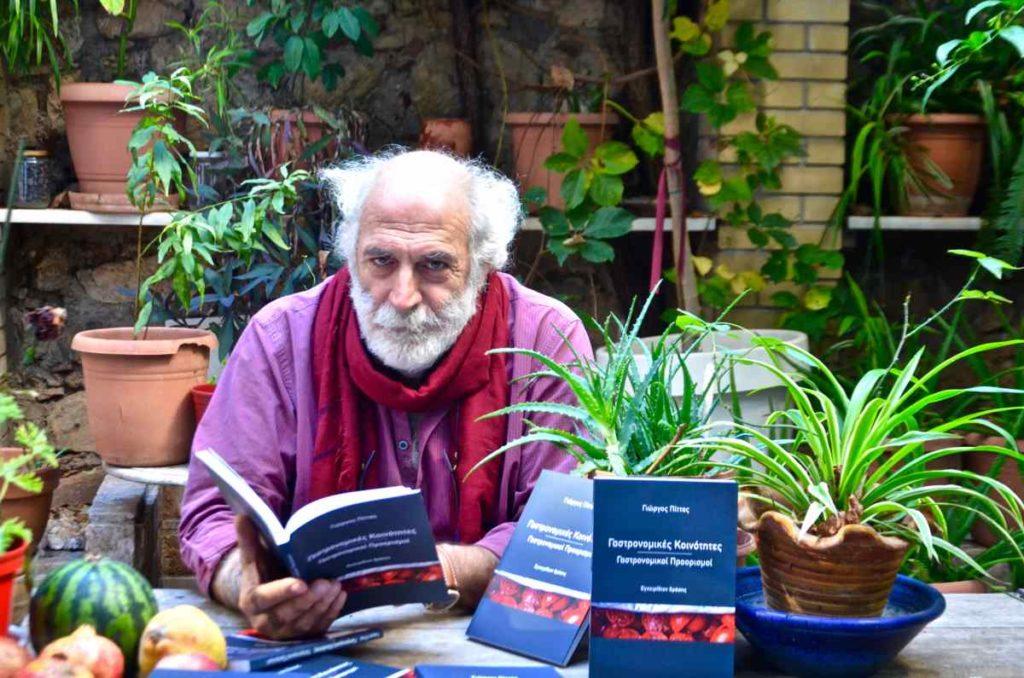 Γιώργος Πίττας: Γαστρονομικές Κοινότητες - Γαστρονομικοί Προορισμοί