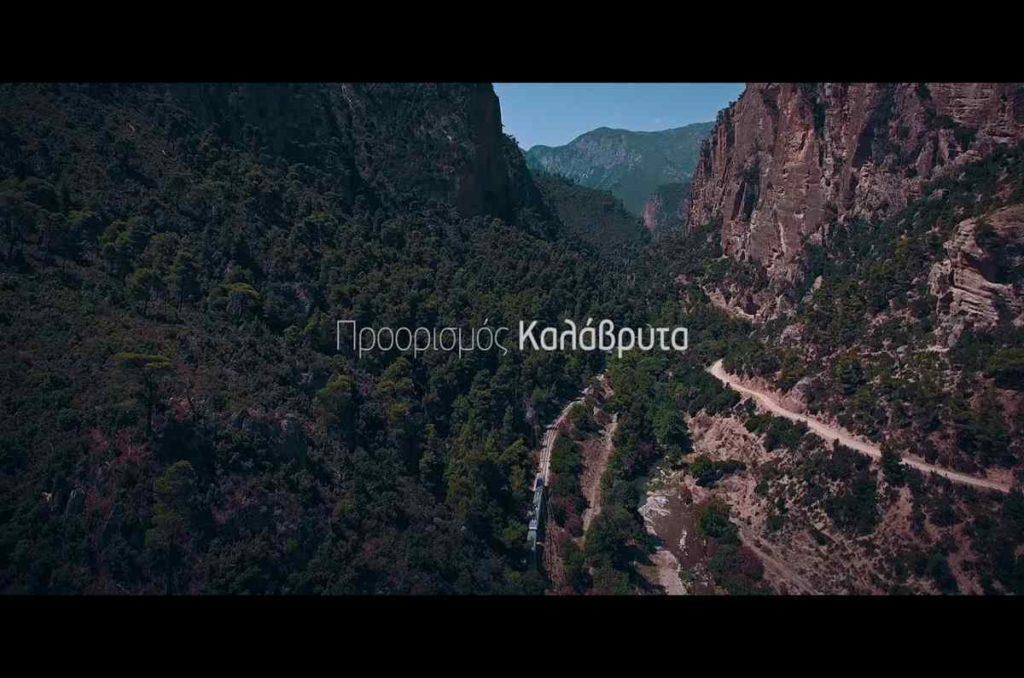 Προορισμός Καλάβρυτα (βίντεο) - Greek Gastronomy Guide