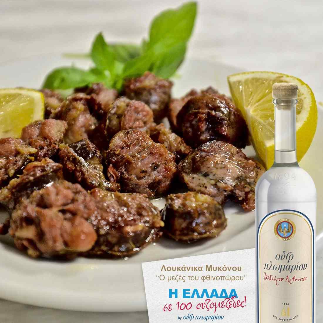 Λουκάνικα Μυκόνου - Ουζομεζέδες - Greek Gastronomy Guide