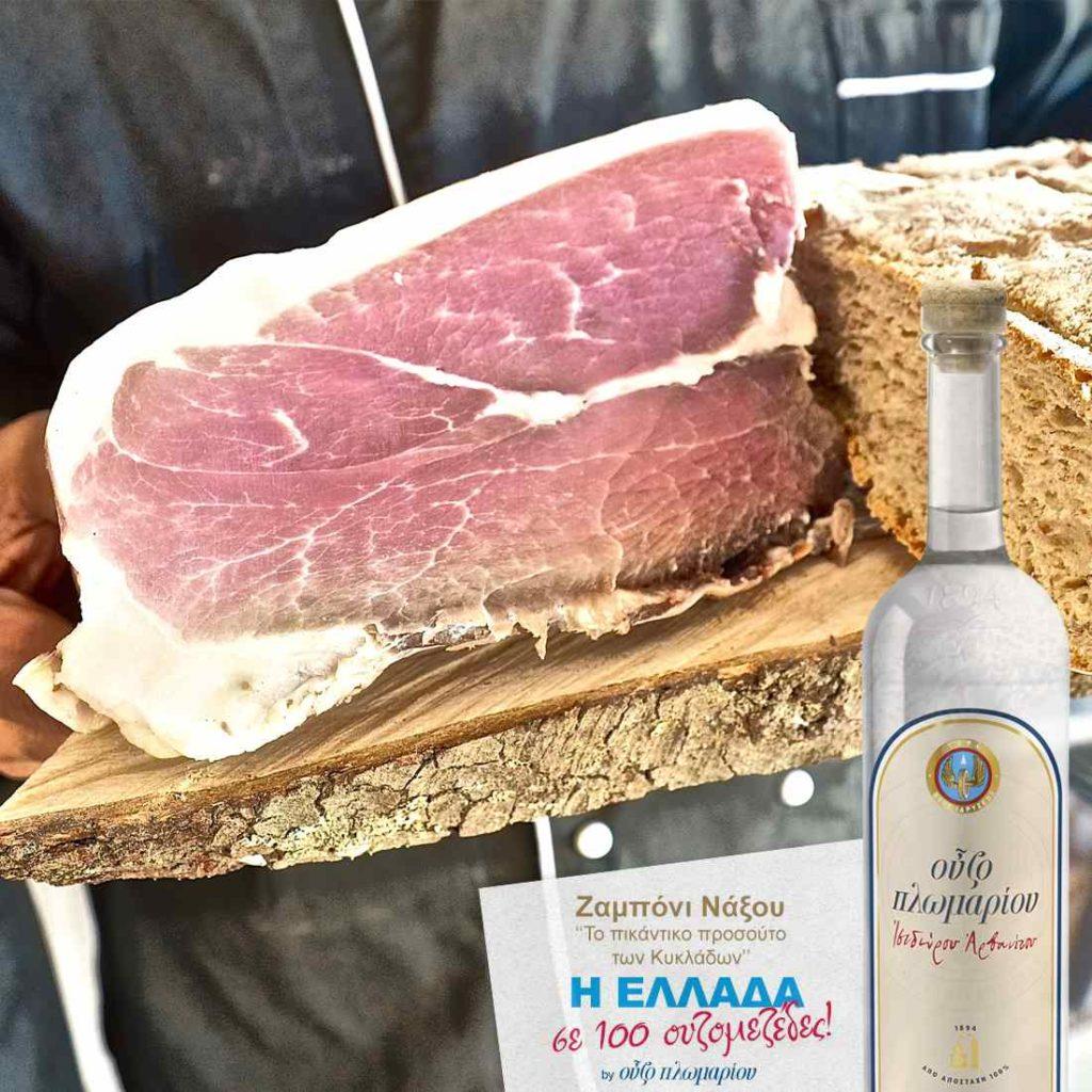 Ζαμπόνι Νάξου - Ουζομεζέδες - Greek Gastronomy Guide