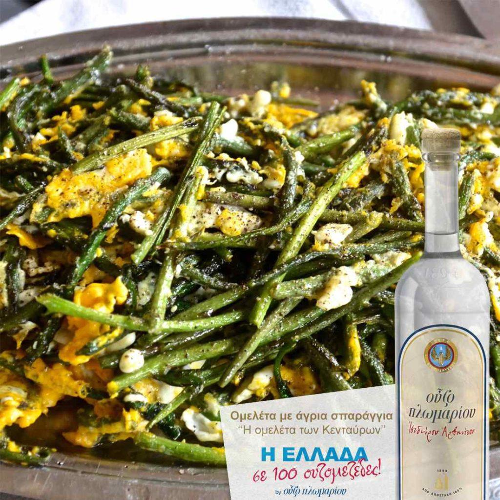Ομελέτα με σπαράγγια - Ουζομεζέδες - Greek Gastronomy Guide