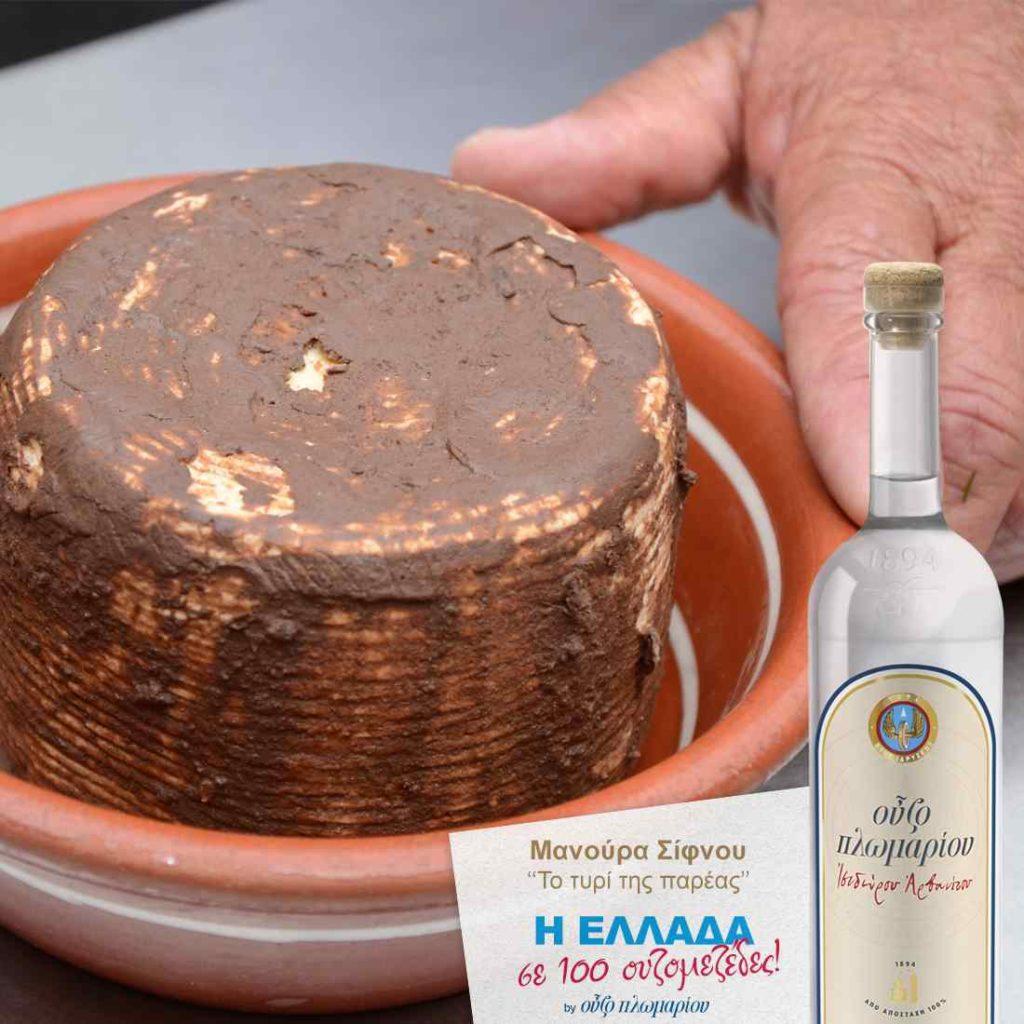 Μανούρα Σίφνου - Ουζομεζέδες - Greek Gastronomy Guide