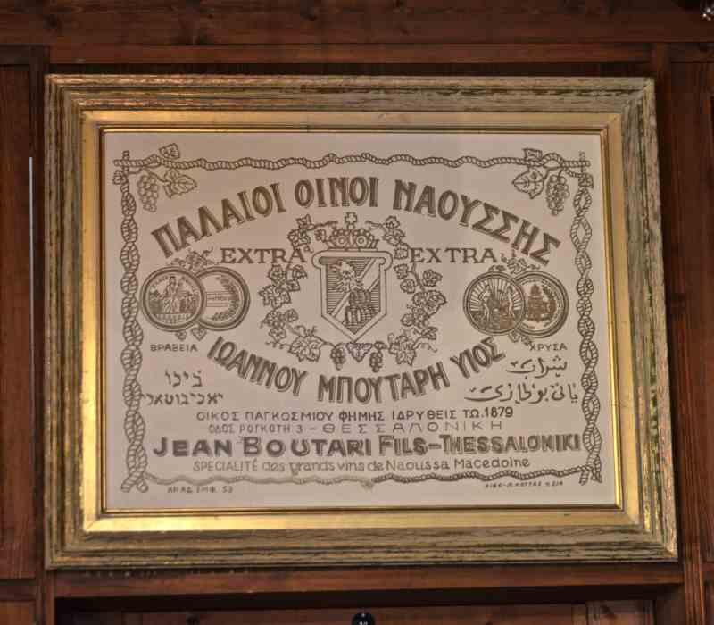 Νάουσα - Greek Gastronomy Guide