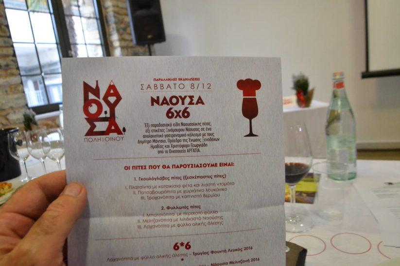 6 παραδοσιακες πίτες της Νάουσας παντρεύονται 6 εκλεκτά Ξινόμαυρα