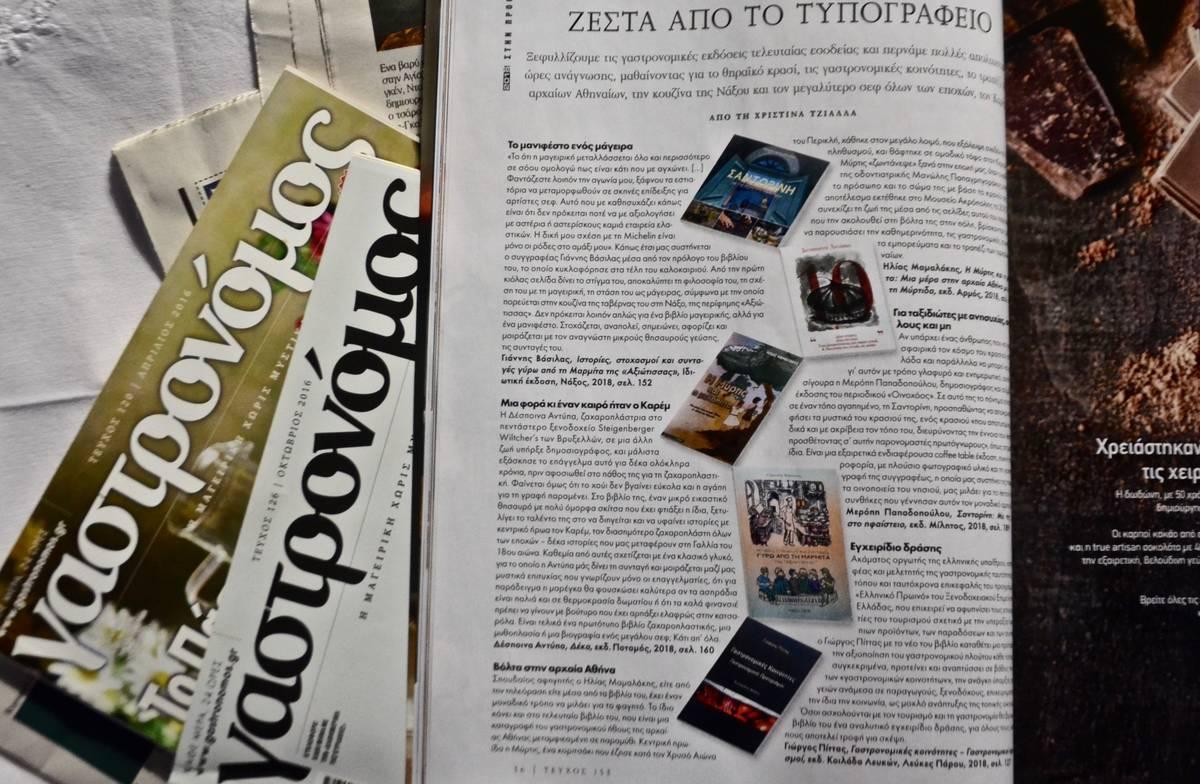"""Ευχαριστίες προς δημοσιογράφους και περιοδικά, που έγραψαν δυο καλά λόγια για το τελευταίο βιβλίο μου """"Γαστρονομικές κοινότητες-γαστρονομικοί προορισμοί""""."""